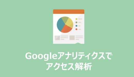 Googleアナリティクスのサイト内検索と(not provided)の見える化設定