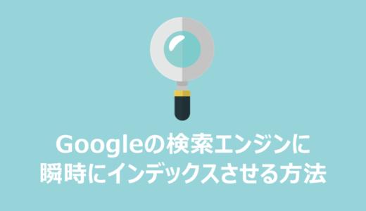PubSubHubbubを使ってGoogleの検索エンジンに瞬時にインデックスさせる方法