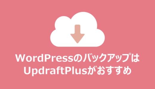 WordPressの自動バックアップに最適なUpdraftPlusの設定と使い方