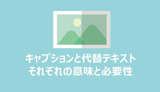 画像のタイトル・キャプション・代替テキスト・説明それぞれの意味と必要性