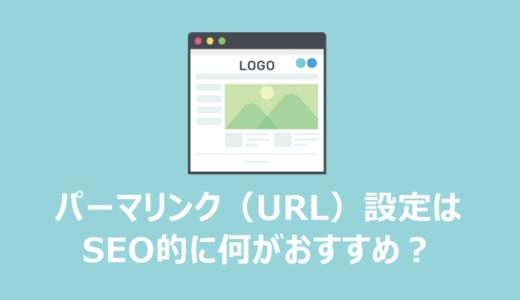 WordPressのパーマリンク(URL)の設定はSEO的に何がおすすめ?