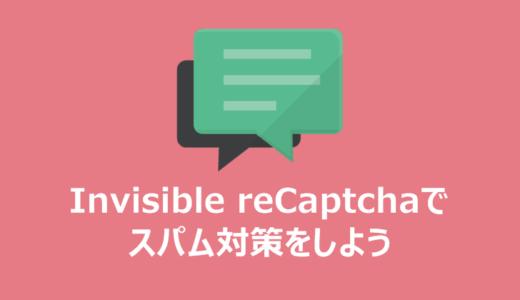 WordPressのスパム対策はInvisible reCaptchaがおすすめ