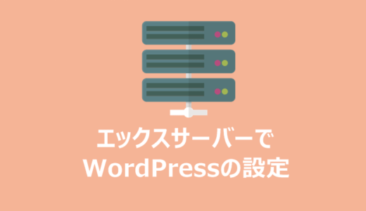 エックスサーバーでWordPressをHTTPSで設定する方法