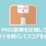 pngquant-pngyu