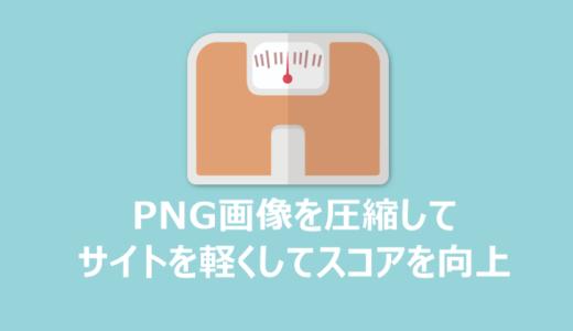 PNG画像はpngquantを使っているPngyuでローカル環境で高速に圧縮しよう