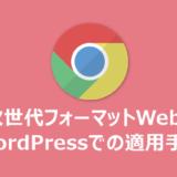 EWWW Image OptimizerでWebPを利用してWordPressを高速化