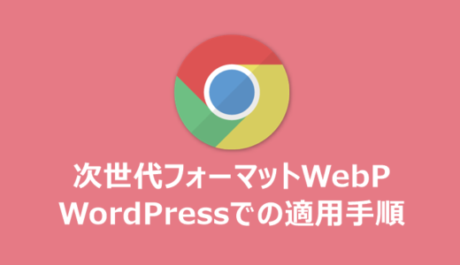 EWWW Image OptimizerでWebPを利用してWordPressを高速化
