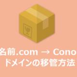 お名前ドットコムからConoHaへドメイン移管方法(レジストラへのトランスファー申請)